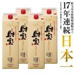 芋焼酎 財宝 スペシャル 25度 パック 1800ml×4本 送料無料 鹿児島 白麹 セット ギフト