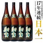 芋焼酎 財宝 黒麹 25度 一升瓶 1800ml×4本 送料無料 鹿児島 セット ギフト