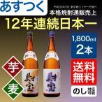 焼酎 財宝 白麹 芋・麦焼酎 飲み比べ 25度 一升瓶 1800ml×2本 送料無料 鹿児島 セット ギフト