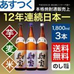 焼酎 財宝 白麹 芋・麦・米焼酎 飲み比べ 25度 一升瓶 1800ml×3本 送料無料 鹿児島 セット お中元 ギフト