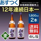 麦焼酎 財宝 白麹 25度 一升瓶 1800ml×2本 送料無料 鹿児島 セット ギフト
