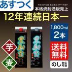 焼酎 財宝 黒麹 芋・麦焼酎 飲み比べ 25度 パック 1800ml×2本 送料無料 鹿児島 セット ギフト