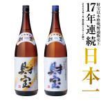 芋焼酎 財宝 白麹 25度 一升瓶 1800ml×2本 送料無料 鹿児島 セット ギフト