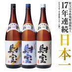 芋焼酎 財宝 白麹 25度 一升瓶 1800ml×3本 送料無料 鹿児島 セット ギフト