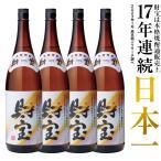 財宝 白麹 日本一 焼酎 一升瓶 セット 1800ml×4本 送