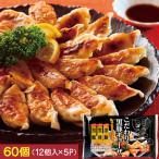 黒豚 ギョーザ 鹿児島産 タレ付き 60個 (12個×5袋) 送料無料 国産 野菜 餃子 冷凍
