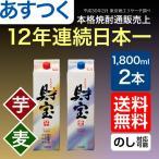 焼酎 財宝 白麹 芋・麦焼酎 飲み比べ 25度 パック 1800ml×2本 送料無料 鹿児島 セット ギフト