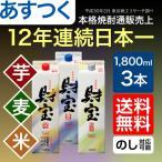 焼酎 財宝 白麹 芋・麦・米焼酎 飲み比べ 25度 紙パック 1800ml×3本 送料無料 鹿児島 セット ギフト