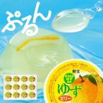 財宝 ゆず ゼリー 1箱 12個入 送料無料 鹿児島産 柚子 ギフト 贈り物 内祝い 化粧箱