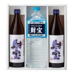 焼酎 財宝 白麹 麦 25度 5合瓶 セット 900ml×2本 送料無料 ギフト