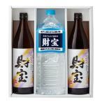 焼酎 財宝 白麹 芋 25度 5合瓶 セット 900ml×2本 送料無料 ギフト