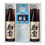 焼酎 財宝 白麹 米 25度 5合瓶 セット 900ml×2本 送料無料 ギフト