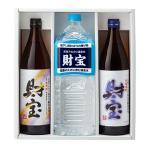 焼酎 財宝 白麹 芋 麦 25度 5合瓶 セット 900ml×2本 送料無料 ギフト