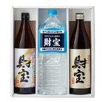 焼酎 財宝 白麹 芋 米 25度 5合瓶 セット 900ml×2本 送料無料 ギフト