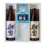 焼酎 財宝 白麹 麦 米 25度 5合瓶 セット 900ml×2本 送料無料 ギフト