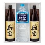 焼酎 財宝 スペシャル 白麹 芋 25度 5合瓶 セット 900ml×2本 送料無料 ギフト