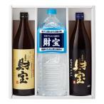 焼酎 財宝 スペシャル 白麹 芋 麦 25度 5合瓶 セット 900ml×2本 送料無料 ギフト