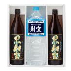 焼酎 財宝 黒麹 芋 25度 5合瓶 セット 900ml×2本 送料無料 ギフト