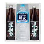 焼酎 財宝 黒麹 麦 25度 5合瓶 セット 900ml×2本 送料無料 ギフト
