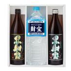焼酎 財宝 黒麹 芋 麦 25度 5合瓶 セット 900ml×2本 送料無料 ギフト