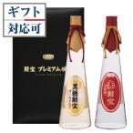黒糖焼酎 芋焼酎 25度 4合瓶 720ml×2本 送料無料 限定販売 セット お歳暮 ギフト