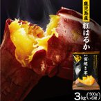 あすつく 財宝 紅はるか 蜜焼き芋 3kg (500g×6袋) 送料無料 鹿児島県産 さつま芋 冷凍 焼き芋 あまい 人気 スイーツ ギフト