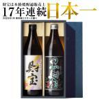 日本一 芋焼酎 財宝 25度 5合瓶 2種 飲み比べ セット 900ml×2本 送料無料 財宝・黒財宝