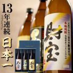 日本一 焼酎 財宝 3種 飲み比べ セット 900ml×3本 財