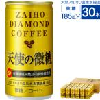 ポイント2倍 あすつく ダイヤモンド コーヒー 天使 の 微糖 缶 185g×30本 送料無料 有機栽培 炭焼 珈琲 九州産 牛乳