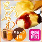 お中元 ギフト 安納芋 プリン & スペシャルプリン 各3個 (計6個) 送料無料 とろとろ ふわふわ 人気 スイーツ 洋菓子