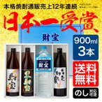ショッピング日本酒 飲み比べセット 日本一 芋焼酎 財宝 25度 5合瓶 3種 飲み比べ セット 焼酎 900ml×3本 送料無料 ギフト