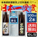日本一 芋焼酎 財宝 25度 5合瓶 白黒 飲み比べ セット 焼酎 900ml×2本 送料無料 お歳暮 ギフト