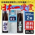 ショッピング麦焼酎 日本一 麦焼酎 財宝 25度 5合瓶 白黒 飲み比べ セット 焼酎 900ml×2本 送料無料 お歳暮 ギフト