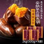 あすつく 財宝 安納芋の焼き芋 2kg (500g×4袋) 送料無料 鹿児島県産 さつま芋 冷凍 焼き芋 あまい 人気 スイーツ ギフト