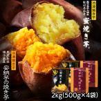 あすつく 安納芋&紅はるか 冷凍焼き芋2kg(500g*4袋)