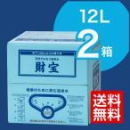 温泉水 財宝 24L (12L×2箱) バッグインボックス 送料無料 天然 アルカリ 国産 九州 鹿児島 ミネラルウォーター ギフト