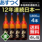 麦焼酎 財宝 スペシャル 25度 一升瓶 1800ml×4本 送料無料 鹿児島 白麹 セット ギフト
