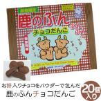 (奈良お土産)鹿のふんふんふんチョコだんご20個入り お菓子 洋菓子 チョコレート だんご ギフト プレゼント かわいい しか 修学旅行 奈良限定