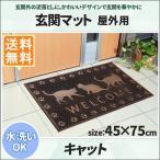玄関マット ネコ柄 屋外用 キャット 約45×75cm 外用玄関マット 洗える かわいい おしゃれ 猫柄 ねこ柄 送料無料