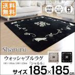ネコ柄 ラグ ウォッシャブル カーペット 2畳 約185×185cm ホットカーペット対応 こたつ 敷布団 洗える 黒猫 白猫 ねこ柄 シャルル 送料無料