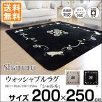 ネコ柄 ラグ ウォッシャブル カーペット 3畳 約200×250cm ホットカーペット対応 こたつ 敷布団 洗える 黒猫 白猫 ねこ柄 シャルル 送料無料