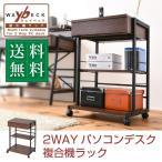 ショッピングパソコンデスク パソコンデスク 複合機ラック 2WAY 送料無料