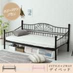 アイアン デイベッド シングル 2style×2way ソファ ベッド 高さ調節 床下収納 送料無料