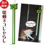 電動ネコじゃらし[電池式](ねこじゃらし,猫じゃらし,猫のおもちゃ,猫 おもちゃ,猫 雑貨,ネコ グッズ,ねこ グッズ) 送料無料