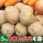有機じゃがいも 5kg 有機ジャガイモ 有機栽培 野菜 有機野菜 オーガニック 送料無料