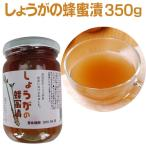 しょうがの蜂蜜漬350g しょうが はちみつ漬け 生姜 ハチミツ 生姜蜂蜜漬 高知県 送料無料