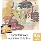【奈良お土産】奈良大和路せんべい16枚入り 詰め合わせ お菓子 洋菓子 焼き菓子 ギフト プレゼント かわいい しか 修学旅行 奈良限定
