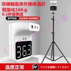非接触温度計 日本製センサー搭載 温度計 非接触型 検温器 非接触 三脚架 正確 おでこで測る温度計 額体温計 赤外線温度計 電子温度計 非接触式電子温度計
