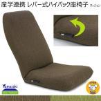 座椅子 産学連携 レバー式ハイバック座椅子 ヴィジョン ヤマザキ リクライニング 座いす 日本製