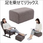 腰と膝に優しい椅子用 オットマン ネップ (ヤマザキ) 足置き 日本製